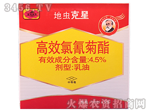 10ml针剂杀虫剂4.5%高效氯氰菊酯乳油-地虫克星-新农威